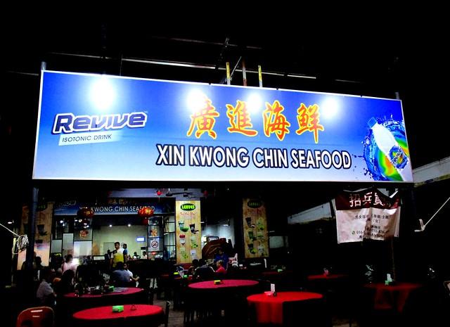 Xin Kwong Chin Seafood
