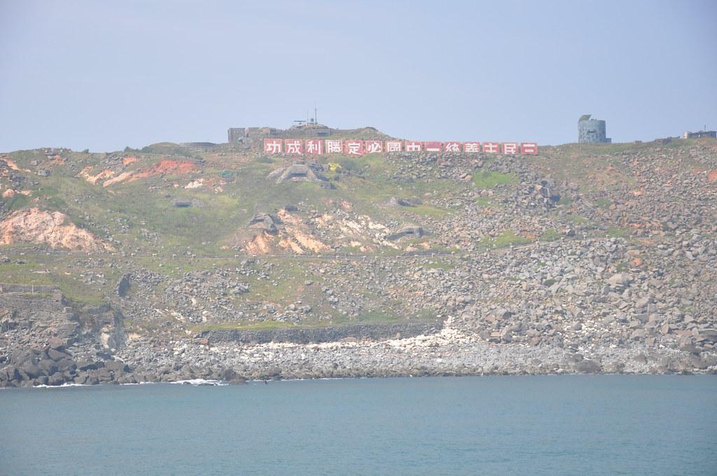 遠遠眺望即可見大坵島上的心戰標語。孫文臨攝